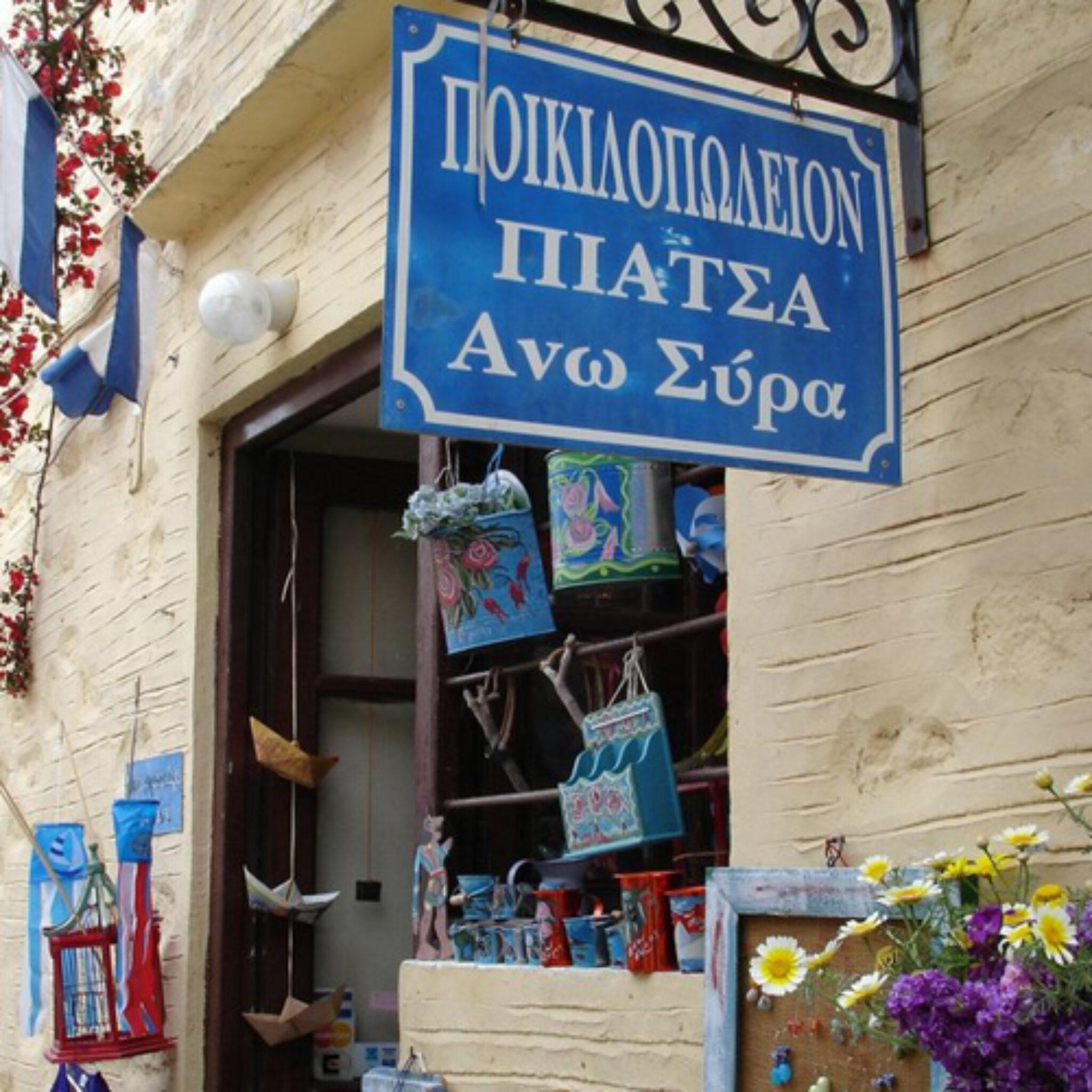 Øhop i Kykladerne - besøg syros